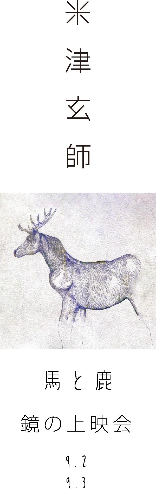 米津玄師 | 「馬と鹿」鏡の上映会